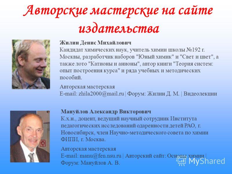 Авторские мастерские на сайте издательства Жилин Денис Михайлович Кандидат химических наук, учитель химии школы 192 г. Москвы, разработчик наборов