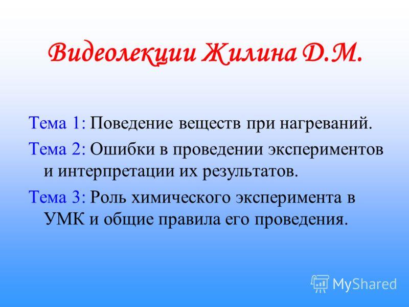 Видеолекции Жилина Д.М. Тема 1: Поведение веществ при нагреваний. Тема 2: Ошибки в проведении экспериментов и интерпретации их результатов. Тема 3: Роль химического эксперимента в УМК и общие правила его проведения.