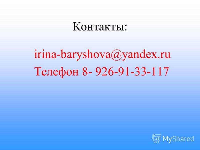 Контакты: irina-baryshova@yandex.ru Телефон 8- 926-91-33-117