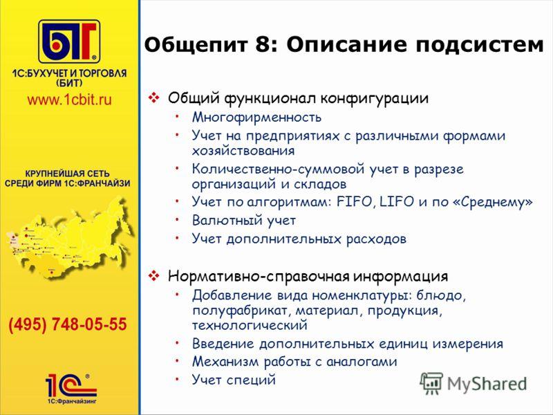 Общепит 8: Описание подсистем Общий функционал конфигурации Многофирменность Учет на предприятиях с различными формами хозяйствования Количественно-суммовой учет в разрезе организаций и складов Учет по алгоритмам: FIFO, LIFO и по «Среднему» Валютный
