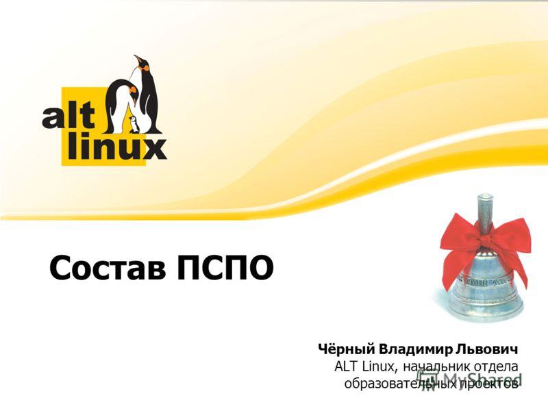 Состав ПСПО Чёрный Владимир Львович ALT Linux, начальник отдела образовательных проектов