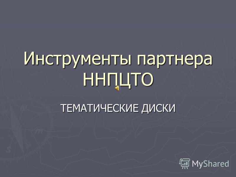 Инструменты партнера ННПЦТО ТЕМАТИЧЕСКИЕ ДИСКИ