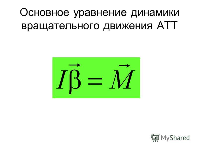 Основное уравнение динамики вращательного движения АТТ