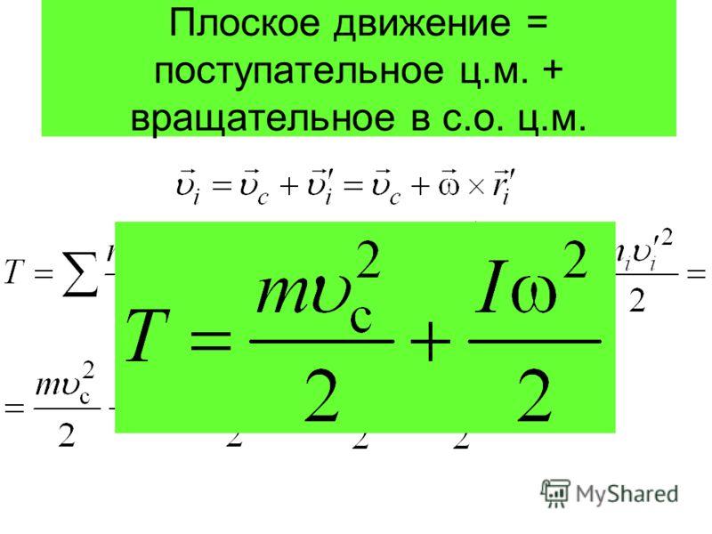 Плоское движение = поступательное ц.м. + вращательное в с.о. ц.м.