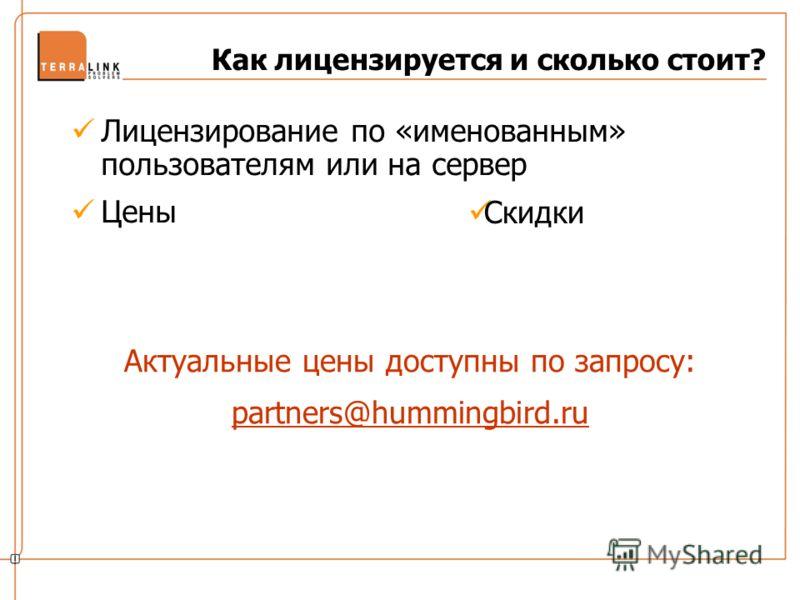 Как лицензируется и сколько стоит? Лицензирование по «именованным» пользователям или на сервер Цены Скидки Актуальные цены доступны по запросу: partners@hummingbird.ru