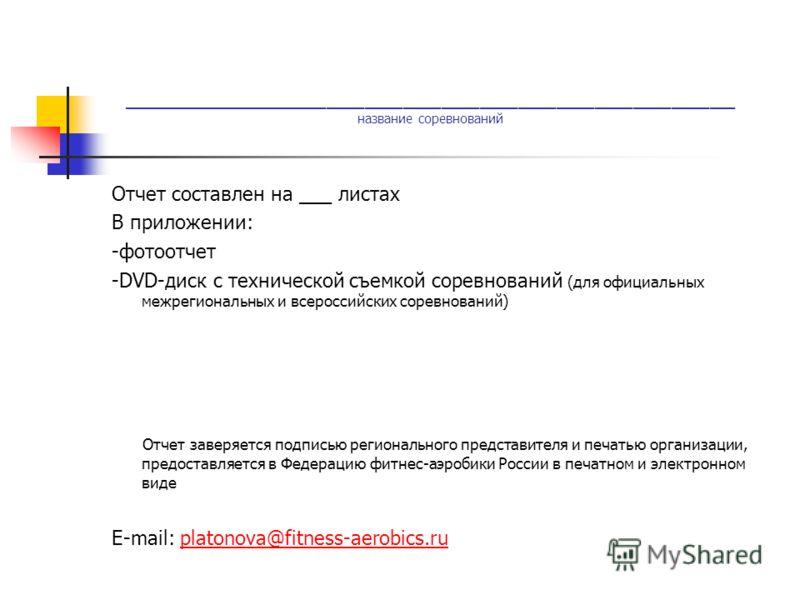 ________________________________________________ название соревнований Отчет составлен на ___ листах В приложении: -фотоотчет -DVD-диск с технической съемкой соревнований (для официальных межрегиональных и всероссийских соревнований) Отчет заверяется