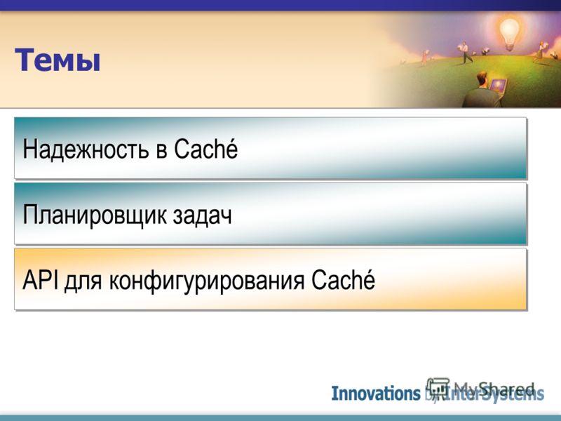 Темы Планировщик задач Надежность в Caché API для конфигурирования Caché