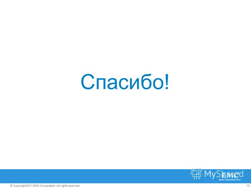 13© Copyright 2011 EMC Corporation. All rights reserved. Спасибо!