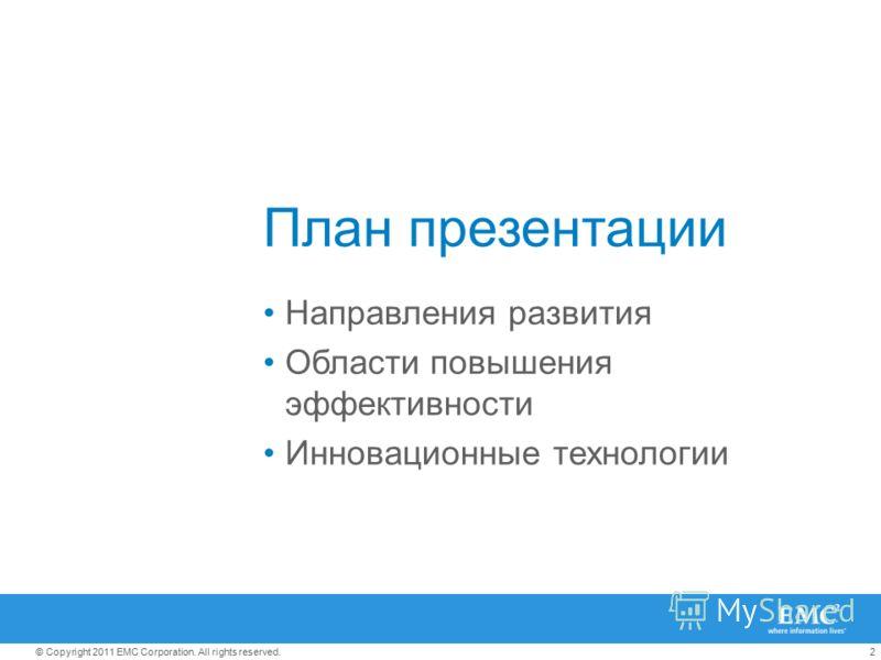 2© Copyright 2011 EMC Corporation. All rights reserved. План презентации Направления развития Области повышения эффективности Инновационные технологии