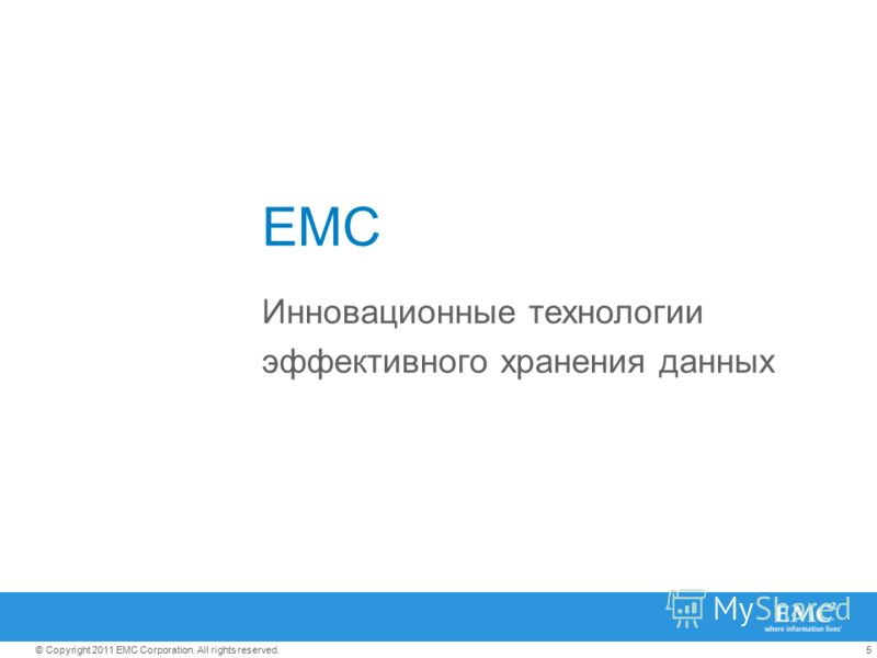 5© Copyright 2011 EMC Corporation. All rights reserved. EMC Инновационные технологии эффективного хранения данных