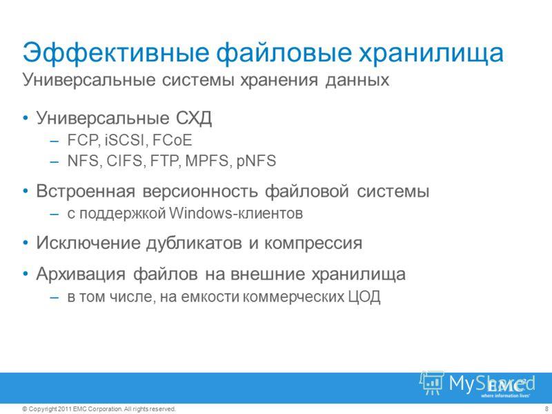 8© Copyright 2011 EMC Corporation. All rights reserved. Эффективные файловые хранилища Универсальные системы хранения данных Универсальные СХД –FCP, iSCSI, FCoE –NFS, CIFS, FTP, MPFS, pNFS Встроенная версионность файловой системы –с поддержкой Window
