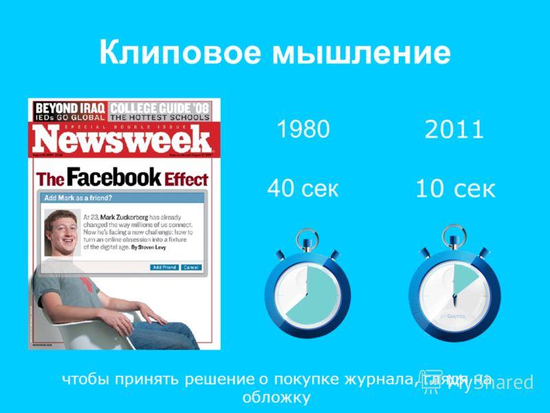 Клиповое мышление 1980 40 сек 2011 10 сек чтобы принять решение о покупке журнала, глядя на обложку