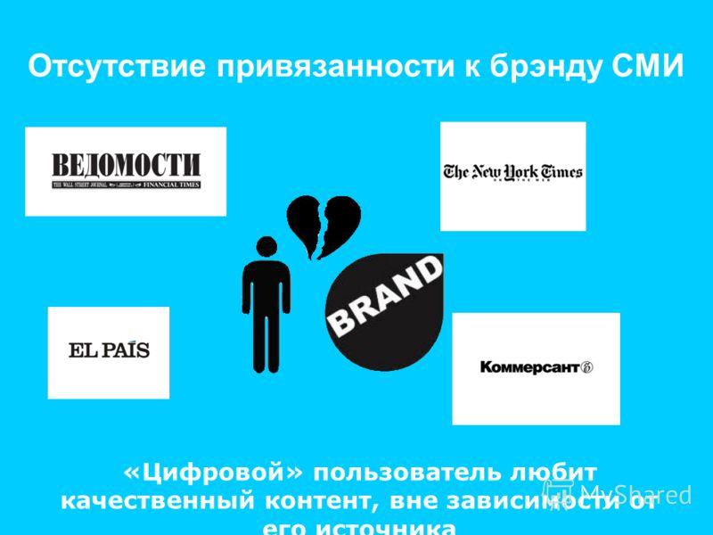 Отсутствие привязанности к брэнду СМИ «Цифровой» пользователь любит качественный контент, вне зависимости от его источника