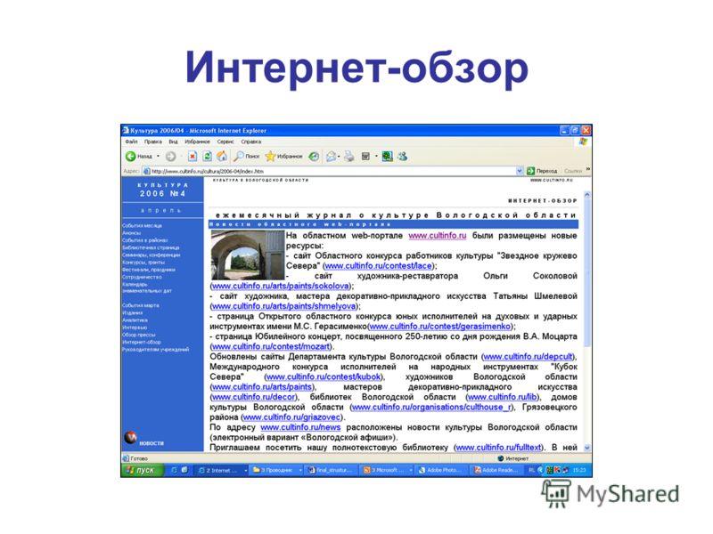 Интернет-обзор