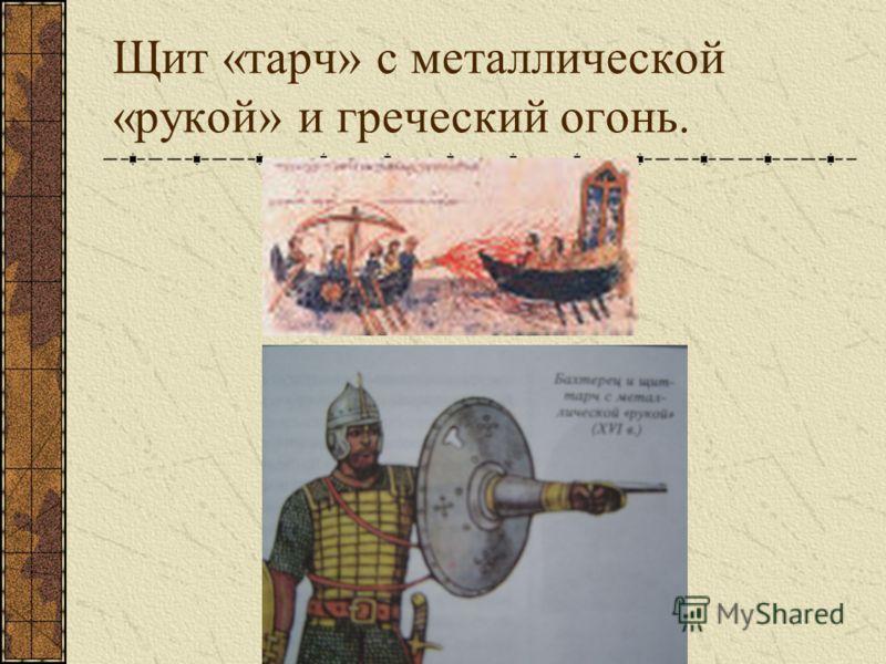 Щит «тарч» с металлической «рукой» и греческий огонь.