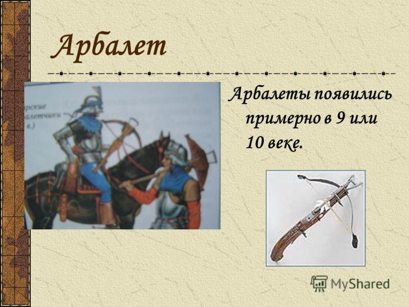Арбалет Арбалеты появились примерно в 9 или 10 веке.