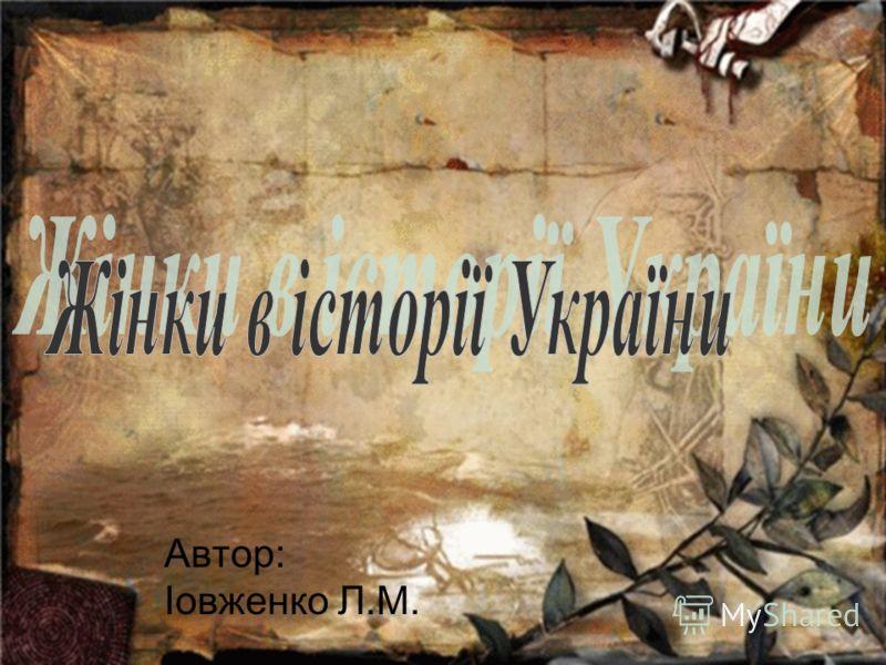 Автор: Іовженко Л.М.