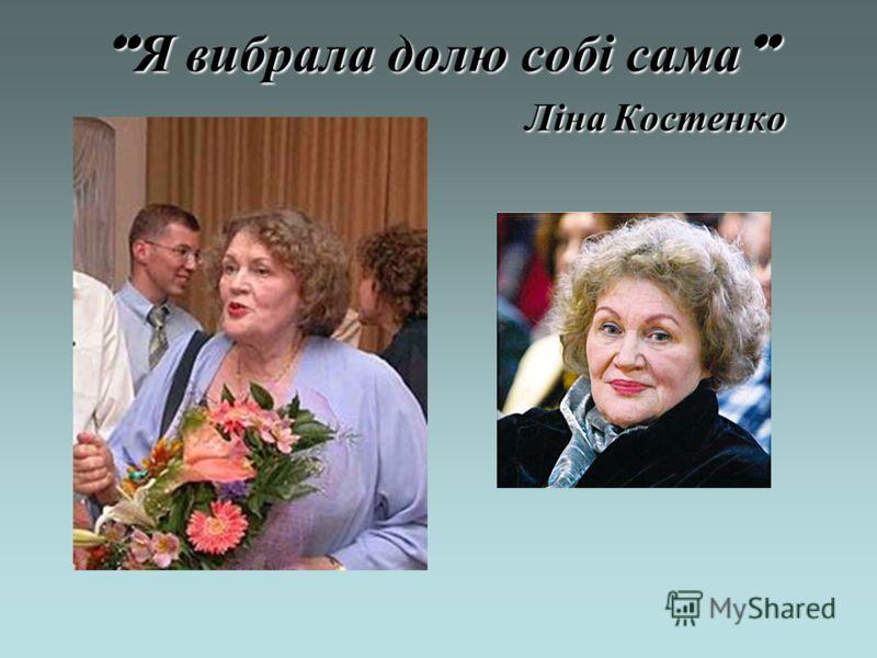 Я вибрала долю собі сама Ліна Костенко Я вибрала долю собі сама Ліна Костенко