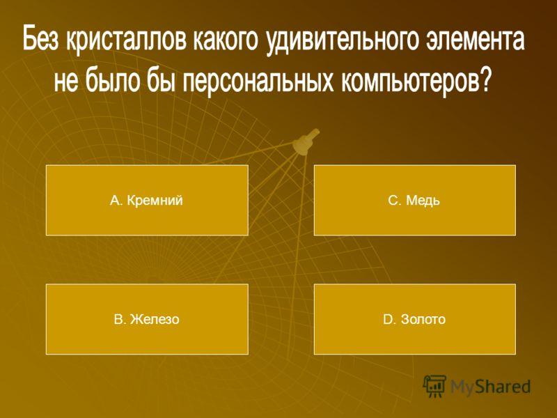 А. Модем В. Адаптер С. Сервер D. Процессор