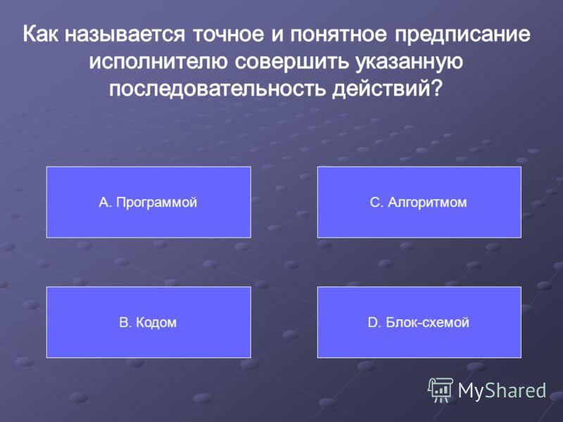 А. Киловатт В. Килобар С. Киловольт D. Килобайт