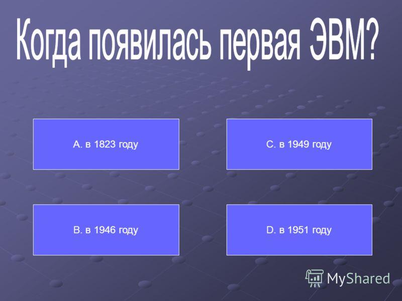 А. «Эльбрус» В. «Минск» С. «Урал» D. «Кавказ»