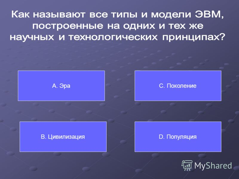 А. Гончарный круг В. Маслобойка С. Мельница D. Ткацкий станок