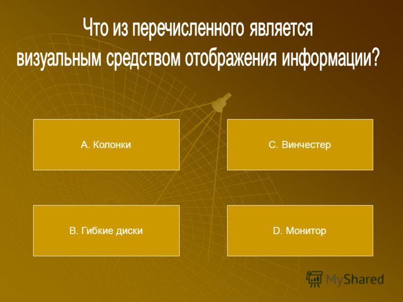 А. Пиксель В. Растр С. Регистр D. Паскаль