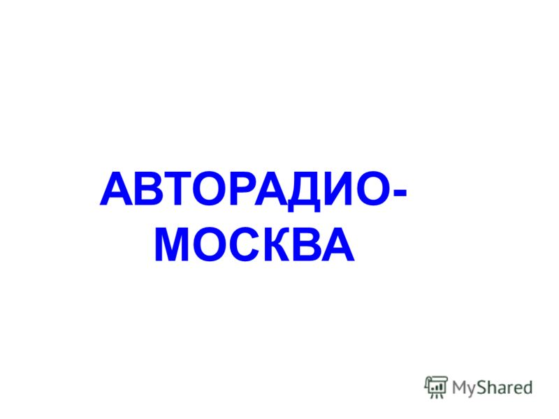 АВТОРАДИО- МОСКВА