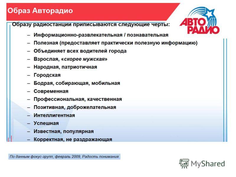 Радиостанции Москвы  слушать радио онлайн  MOSKVAFM
