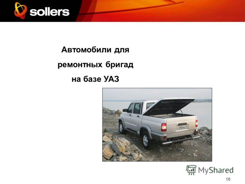 16 Автомобили для ремонтных бригад на базе УАЗ