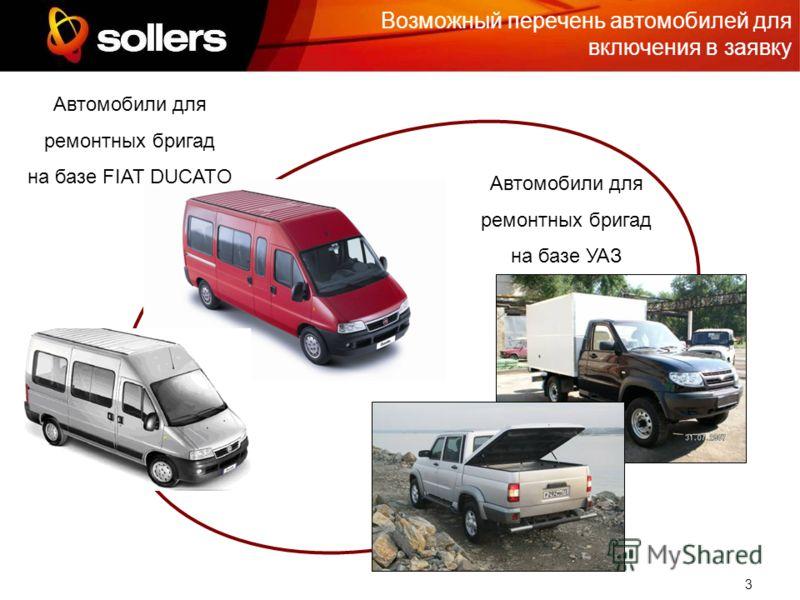 3 Возможный перечень автомобилей для включения в заявку Автомобили для ремонтных бригад на базе УАЗ Автомобили для ремонтных бригад на базе FIAT DUCATO