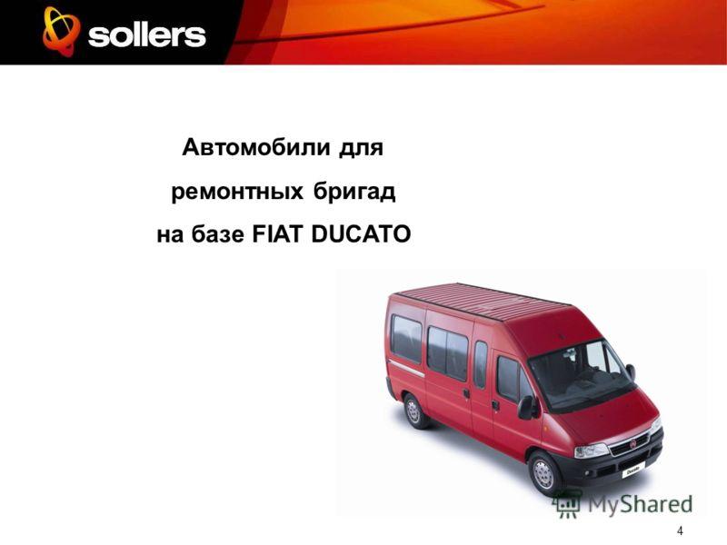 4 Автомобили для ремонтных бригад на базе FIAT DUCATO