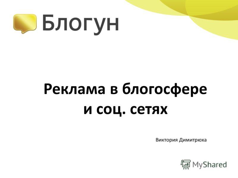 Реклама в блогосфере и соц. сетях Виктория Димитрюха