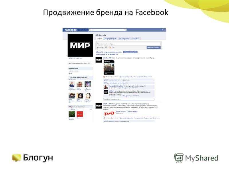 Продвижение бренда на Facebook