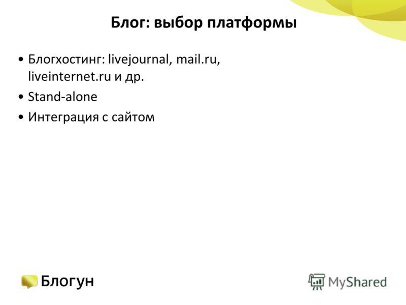 Блог: выбор платформы Блогхостинг: livejournal, mail.ru, liveinternet.ru и др. Stand-alone Интеграция с сайтом