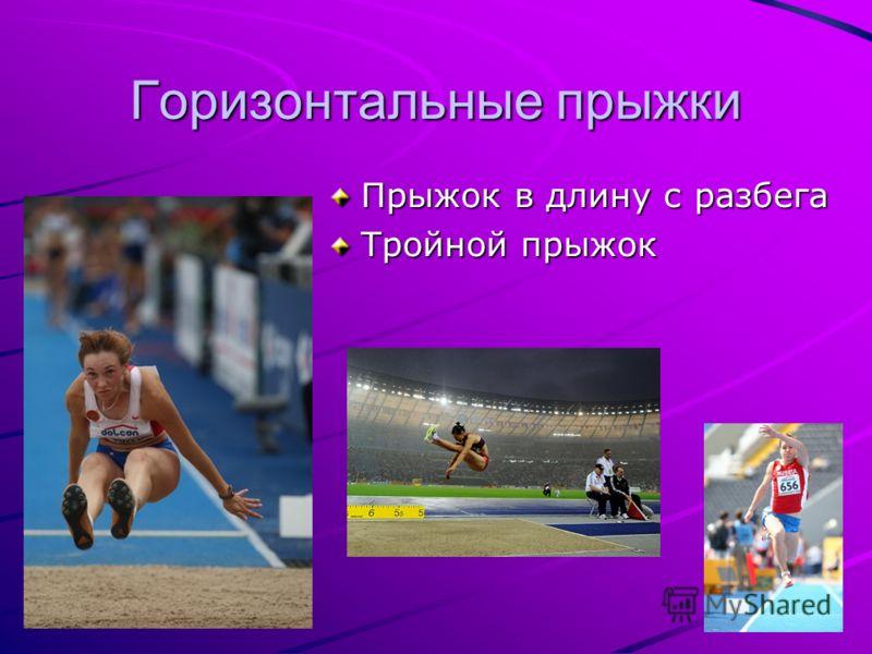 Горизонтальные прыжки Прыжок в длину с разбега Тройной прыжок