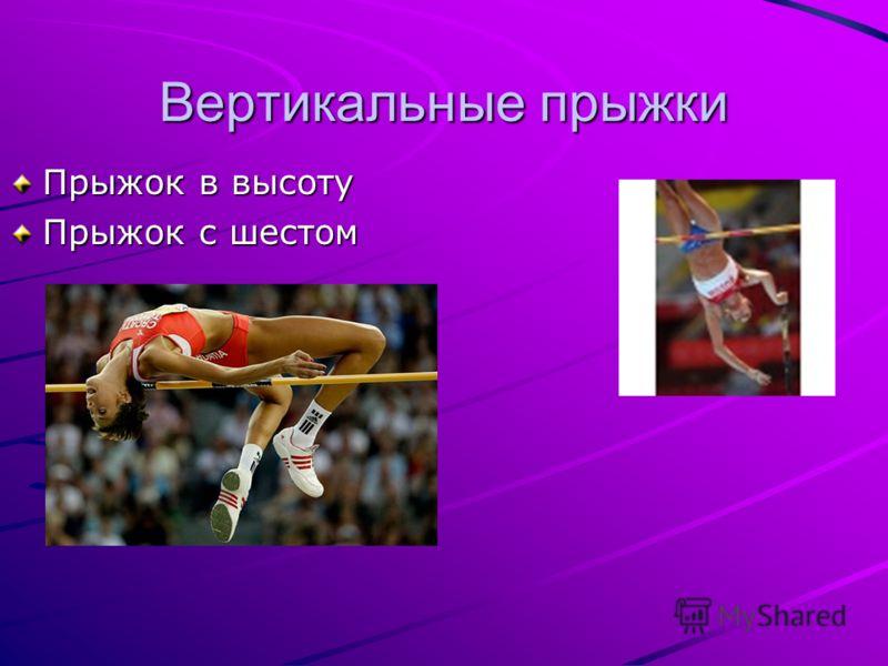 Вертикальные прыжки Прыжок в высоту Прыжок с шестом