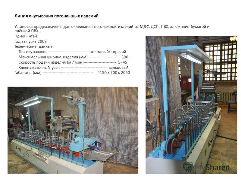 Линия окутывания погонажных изделий Установка предназначена для оклеивания погонажных изделий из МДФ, ДСП, ПВХ, алюминия бумагой и плёнкой ПВХ. Пр-во Китай Год выпуска 2008 Технические данные: Тип окутывания------------------------------- холодный/ г