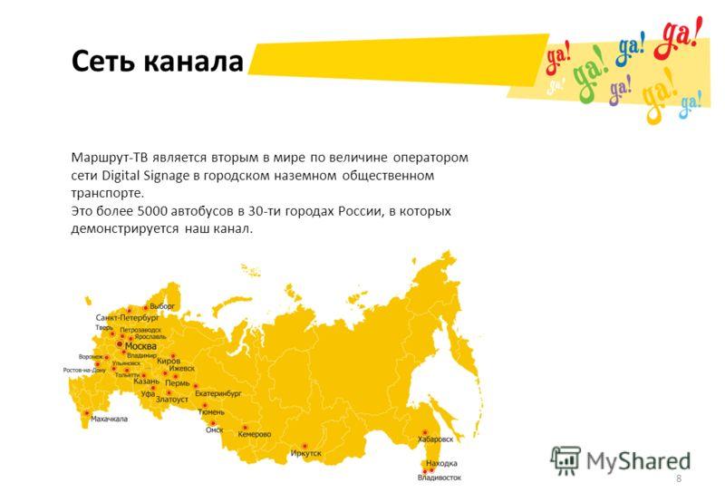 Сеть канала 8 Маршрут-ТВ является вторым в мире по величине оператором сети Digital Signage в городском наземном общественном транспорте. Это более 5000 автобусов в 30-ти городах России, в которых демонстрируется наш канал.