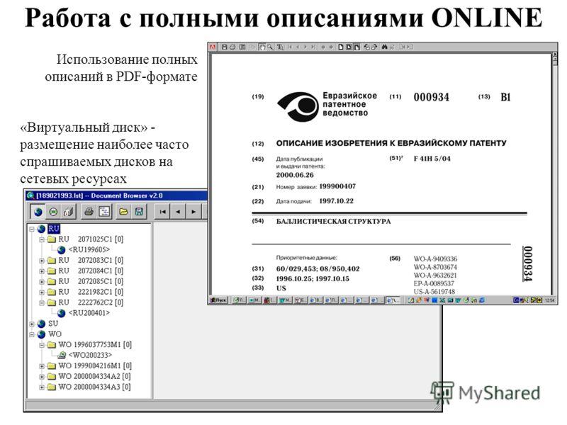 Работа с полными описаниями ONLINE Использование полных описаний в PDF-формате «Виртуальный диск» - размещение наиболее часто спрашиваемых дисков на сетевых ресурсах