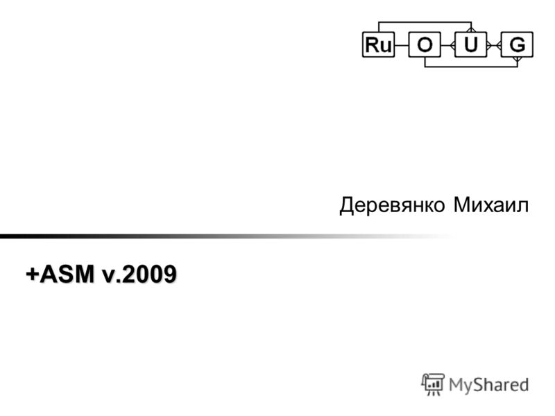+ASM v.2009 Деревянко Михаил