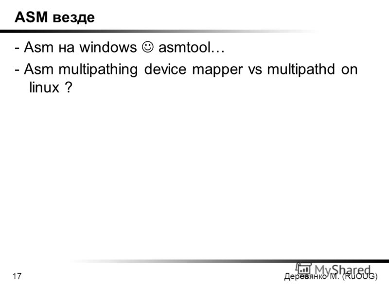 Деревянко М. (RuOUG)17 ASM везде - Asm на windows asmtool… - Asm multipathing device mapper vs multipathd on linux ?