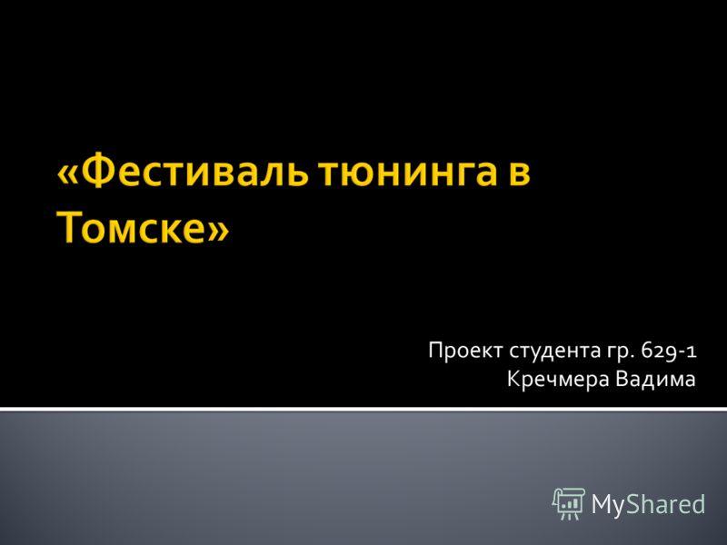 Проект студента гр. 629-1 Кречмера Вадима