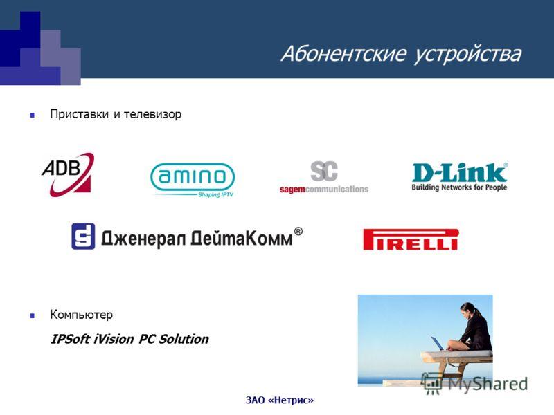 ЗАО «Нетрис» Абонентские устройства Приставки и телевизор Компьютер IPSoft iVision PC Solution