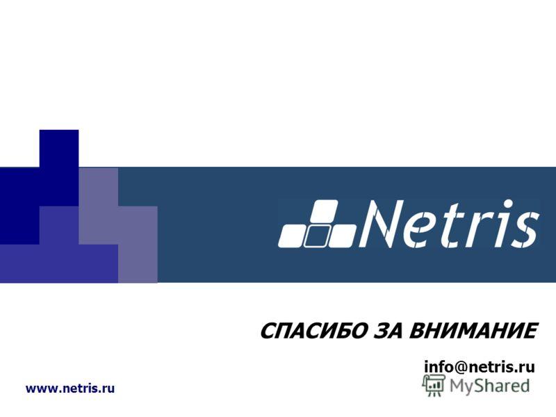 www.netris.ru СПАСИБО ЗА ВНИМАНИЕ info@netris.ru ВОПРОСЫ?