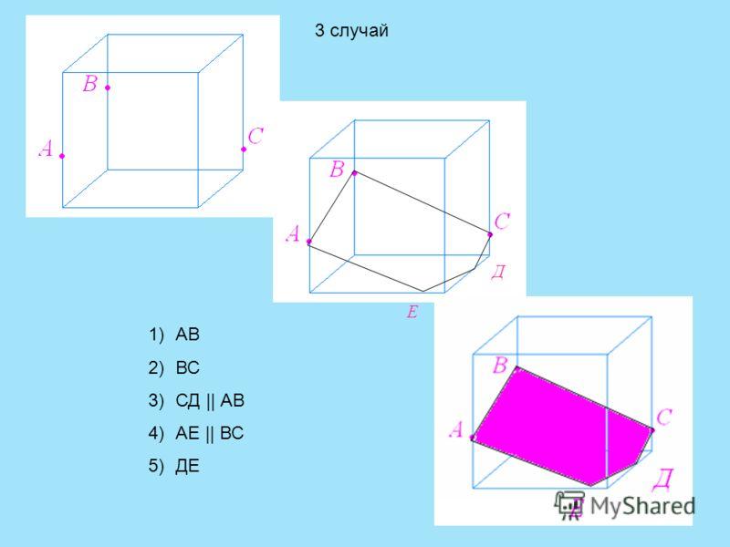 Д Е 1)АВ 2)ВС 3)СД || АВ 4)АЕ || ВС 5)ДЕ 3 случай