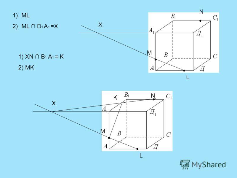 N L M X N L M X K 1)ML 2)ML D 1 A 1 =X 1) XN B 1 A 1 = K 2) MK