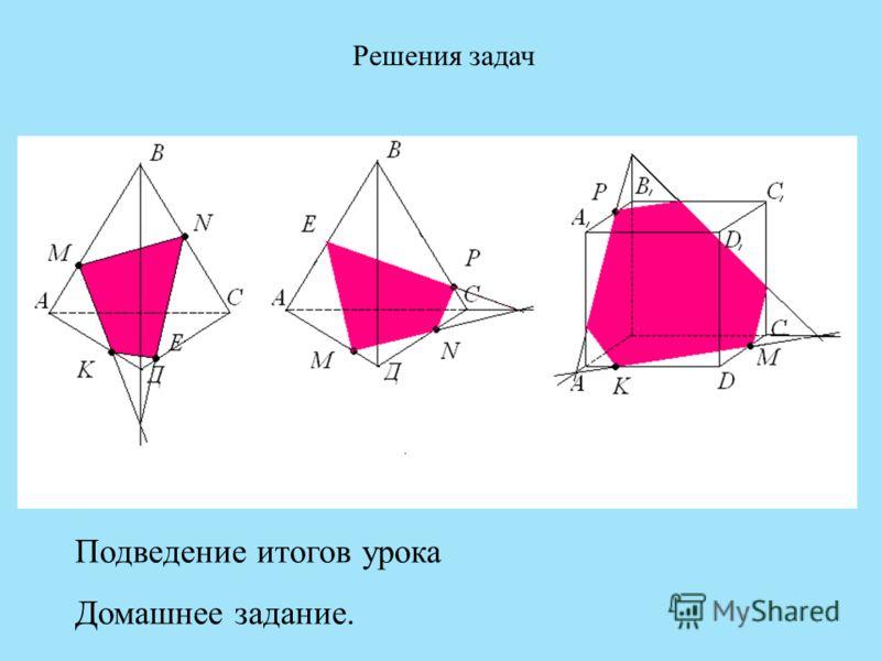 Решения задач Подведение итогов урока Домашнее задание.