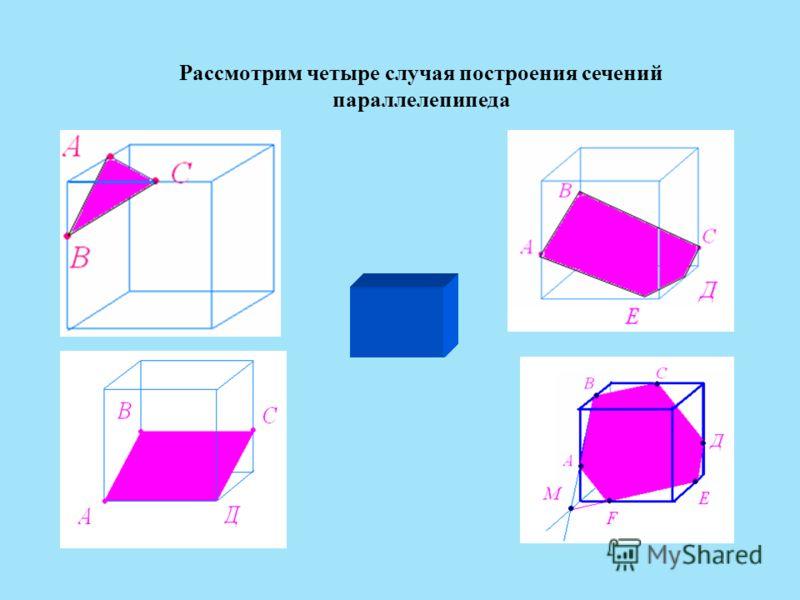 Рассмотрим четыре случая построения сечений параллелепипеда