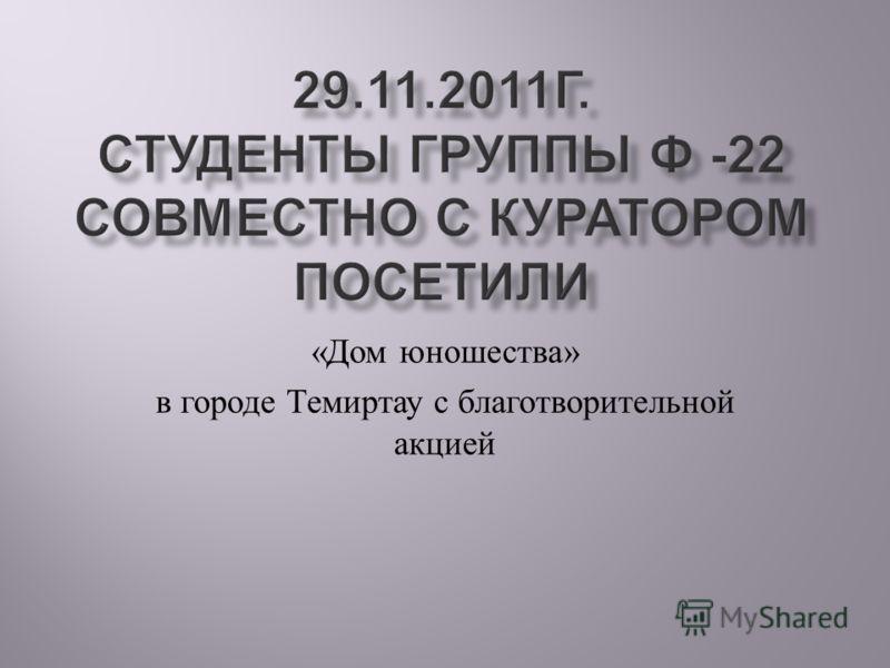 « Дом юношества » в городе Темиртау с благотворительной акцией